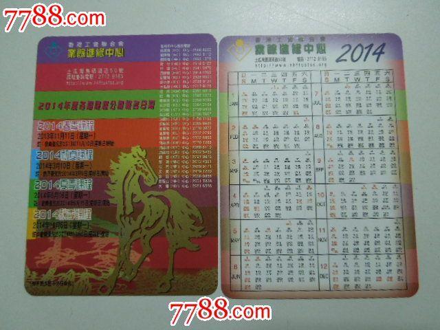 编号: se21295007,年历卡158 品种: 年历卡/片-2010-2019年 属性图片