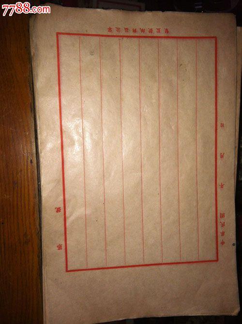 100张民国信纸合售【一刀】图片