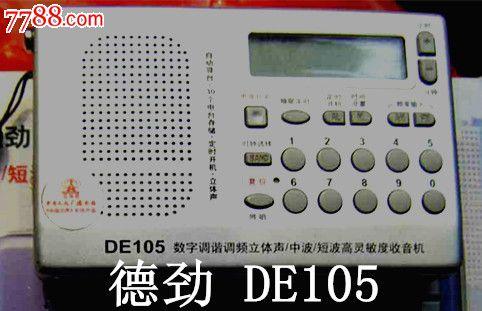 德劲de-105收音机:多项功能完好