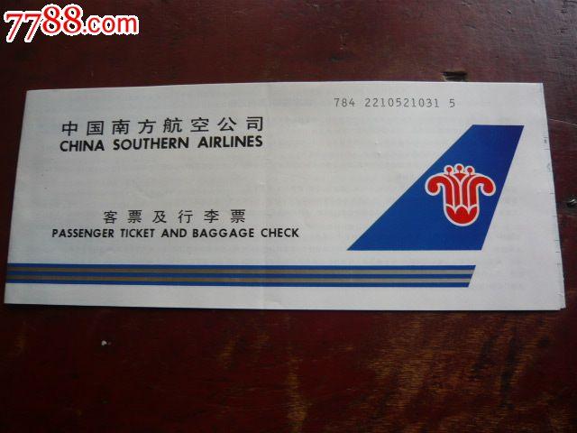 南方航空飞机票