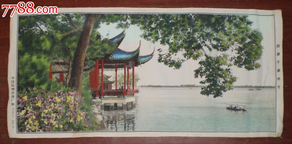 60年代杭州绣画一[西湖平湖秋月]