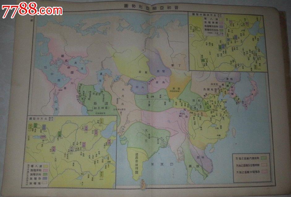 文馆藏版亚细亚历史地图册
