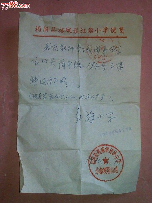 揭阳县红旗价格证明-小学:10元-se21364527-出小学张家庄图片