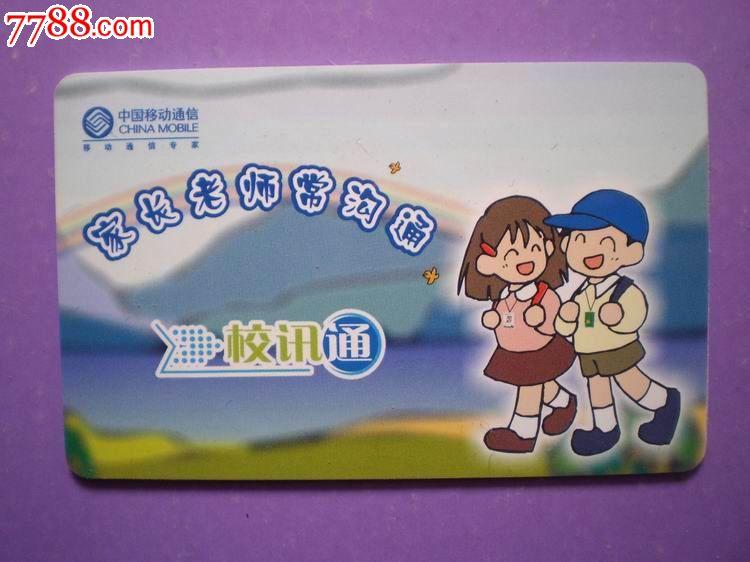 绍兴市高级中学家校联系卡(校讯通)-初中卡--s校园迟到老孩子怎么办图片