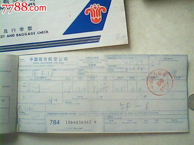 春至海南的机票_旧机票,2001年海口==郑州来回同姓名双程机票,手写旅客联