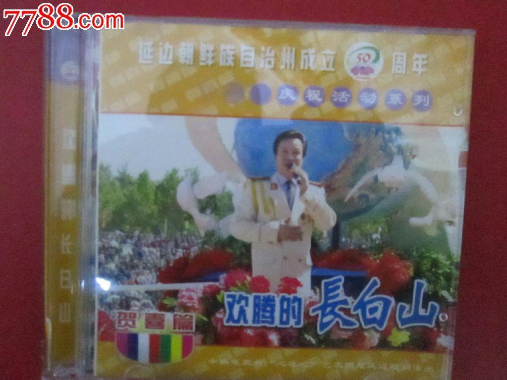 延边朝鲜族自治州成立50周年.贺喜编,VCD\/DV