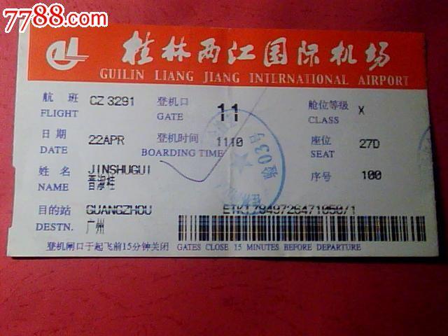桂林两江国际机场登机卡