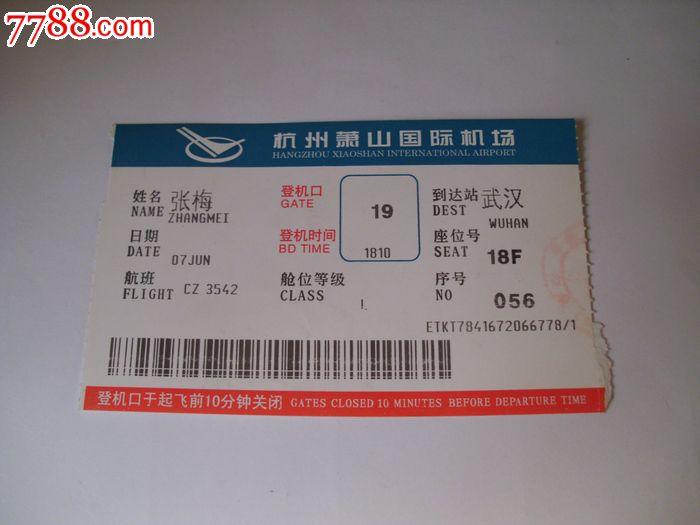 杭州萧山机场到达站武汉