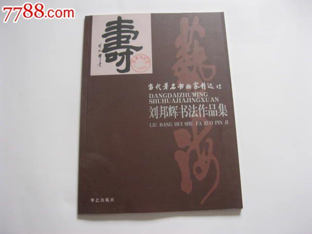 当代著名书画家精选刘邦辉书法作品集图片