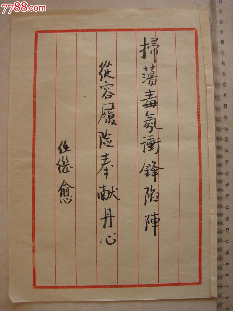 哲学家-历史学家--任继愈手札_价格120元_第1张_中国收藏热线