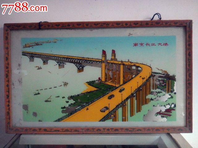 文革南京长江大桥玻璃画