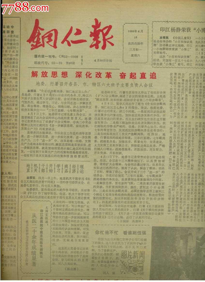 报05.11-05.17_党报普报:铜仁报