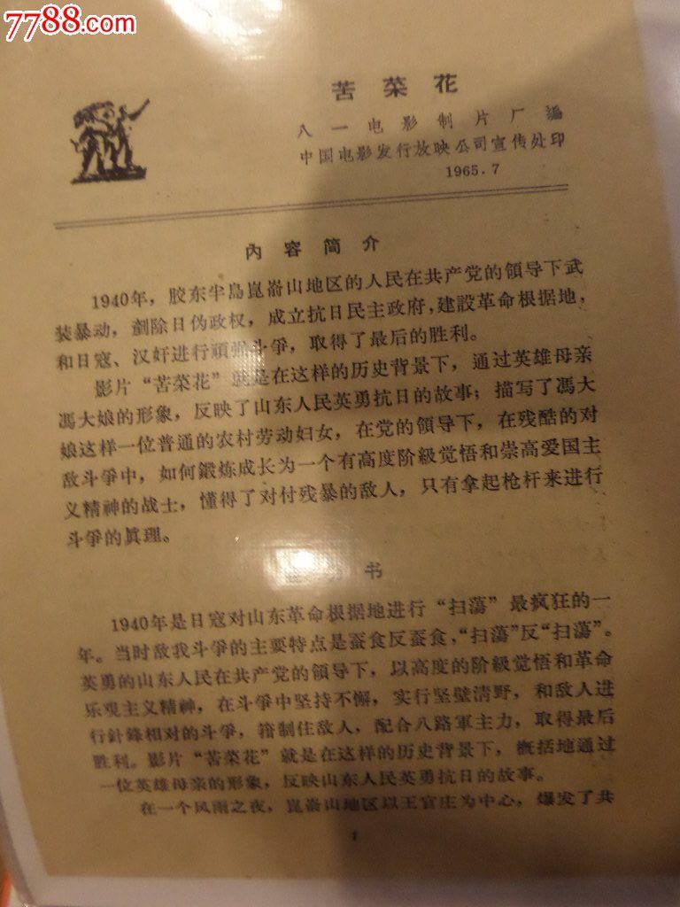 苦菜花电影宣传单