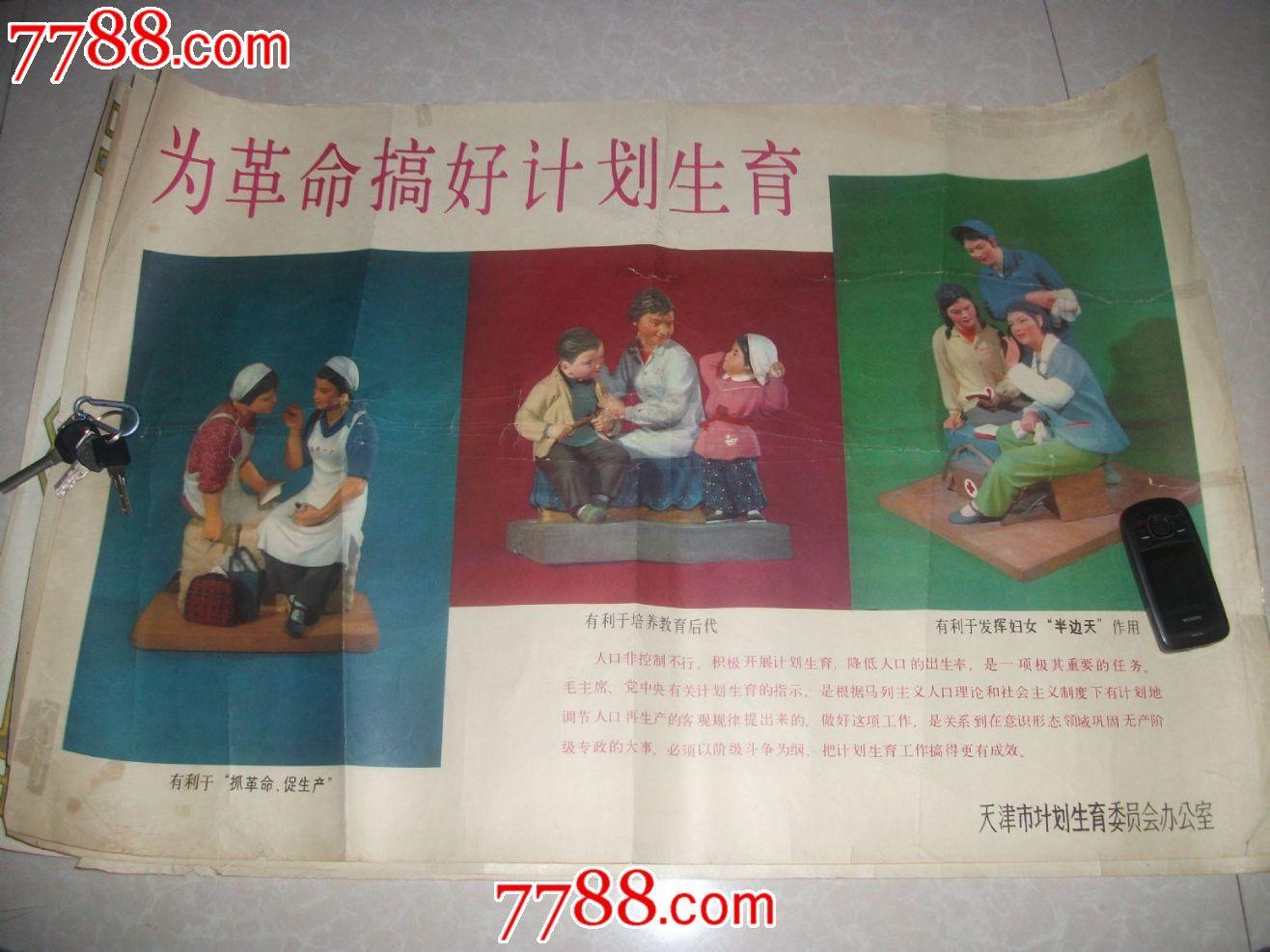 计划生育_价格75元_第1张_中国收藏热线