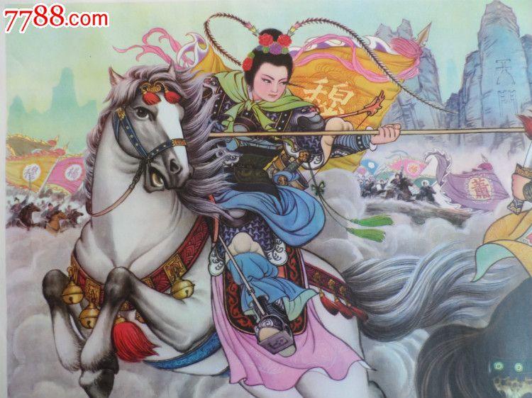 二开精品年画《穆桂英大破天门阵》题材4种不同年画
