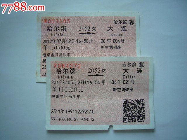 2052次刖/i�i&�l$y.*�n�K��_哈尔滨--大连(2052次)