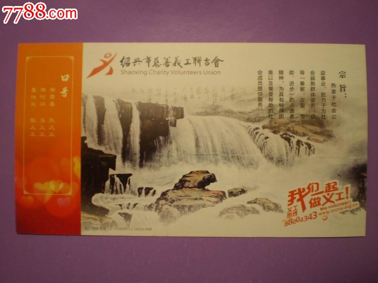 中国邮政明信片(慈善广告)