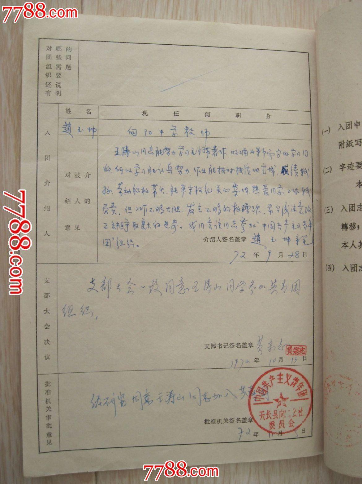 入团申请书-价格:80元-se21531205-申请书\/函-零售-中国收藏热线