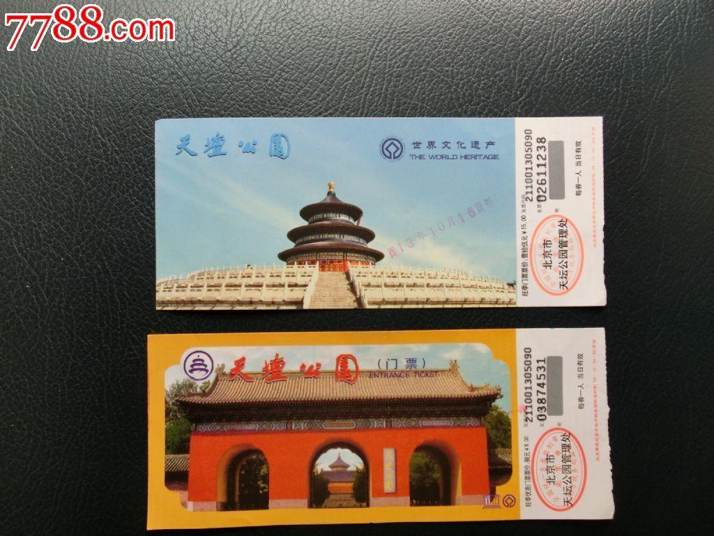 北京天坛公园门票(旺季全、半票各一张共2张合