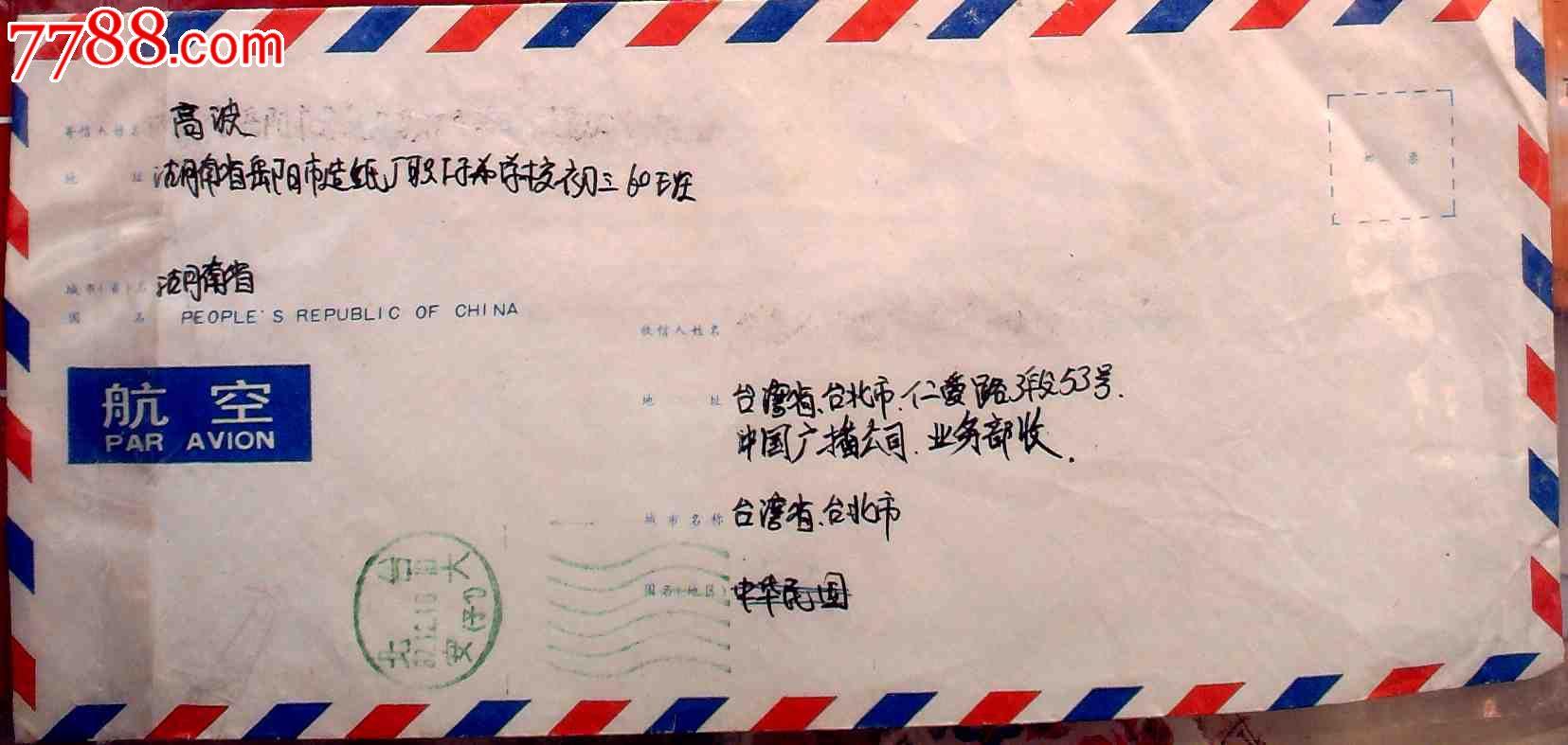 海峡两岸通邮早期湖南航空实寄台湾信封一件,正面有台湾邮件到达戳