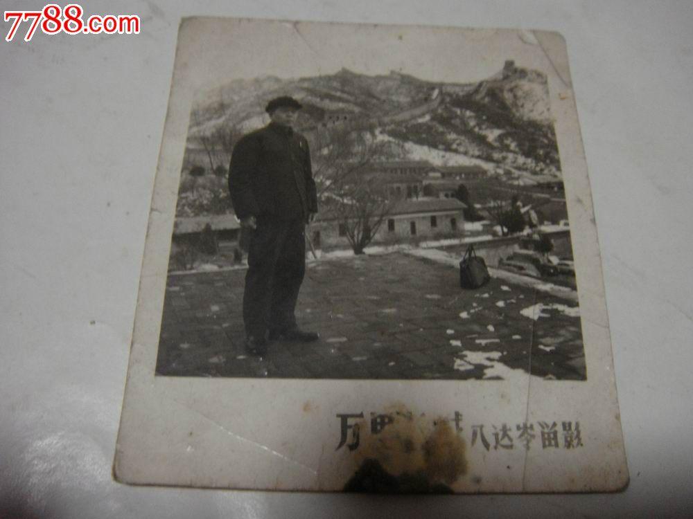 80年代,黑白照【万里长城/八大岑~个人留影】尺寸:高