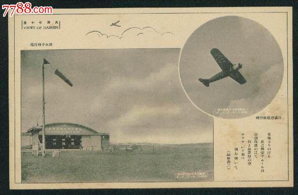 民国明信片---大连周水子飞机场日满联络航空机