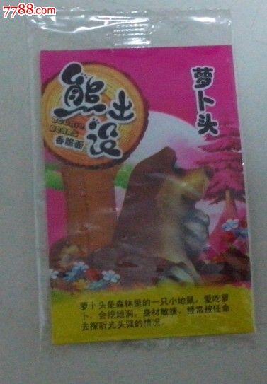 熊出没萝卜头 食品卡 津门收藏