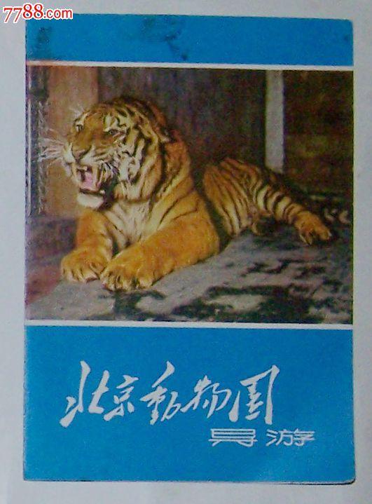 北京动物园导游图-虎园