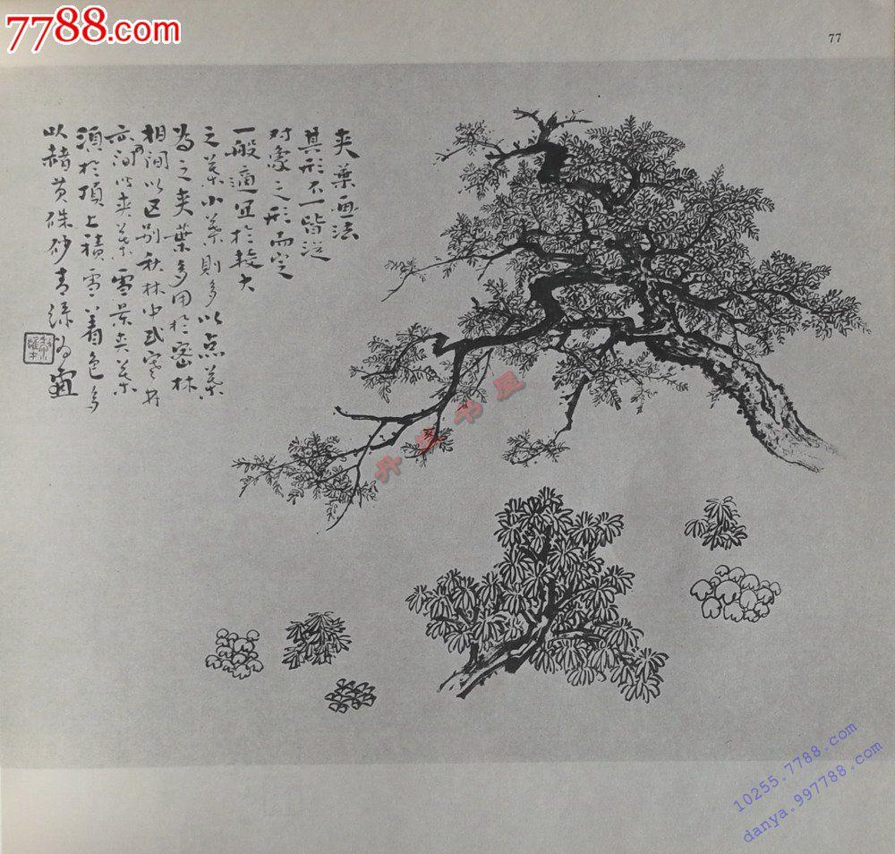 黎雄才山水画谱(岭南美术,香.港.三联1984年1版1印/12