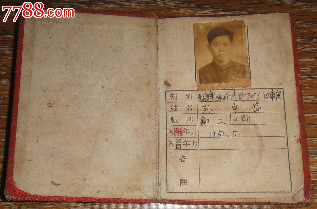 1960年【海军荣誉证书】照片齐全