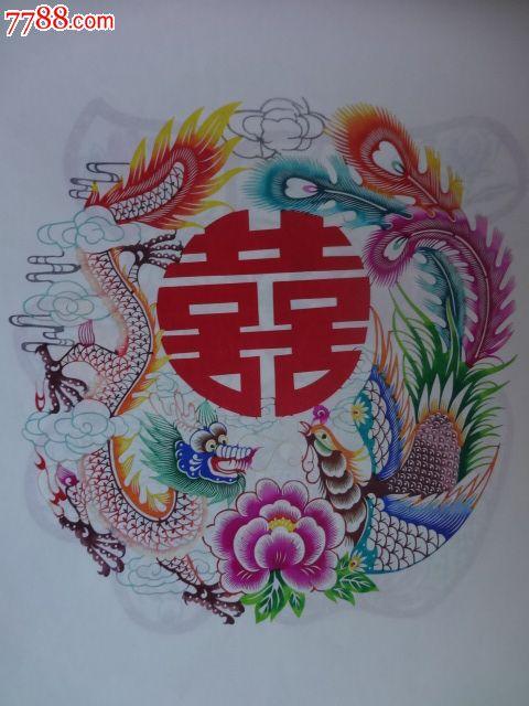 ,五彩套色, 剪纸,龙凤喜 图 se216