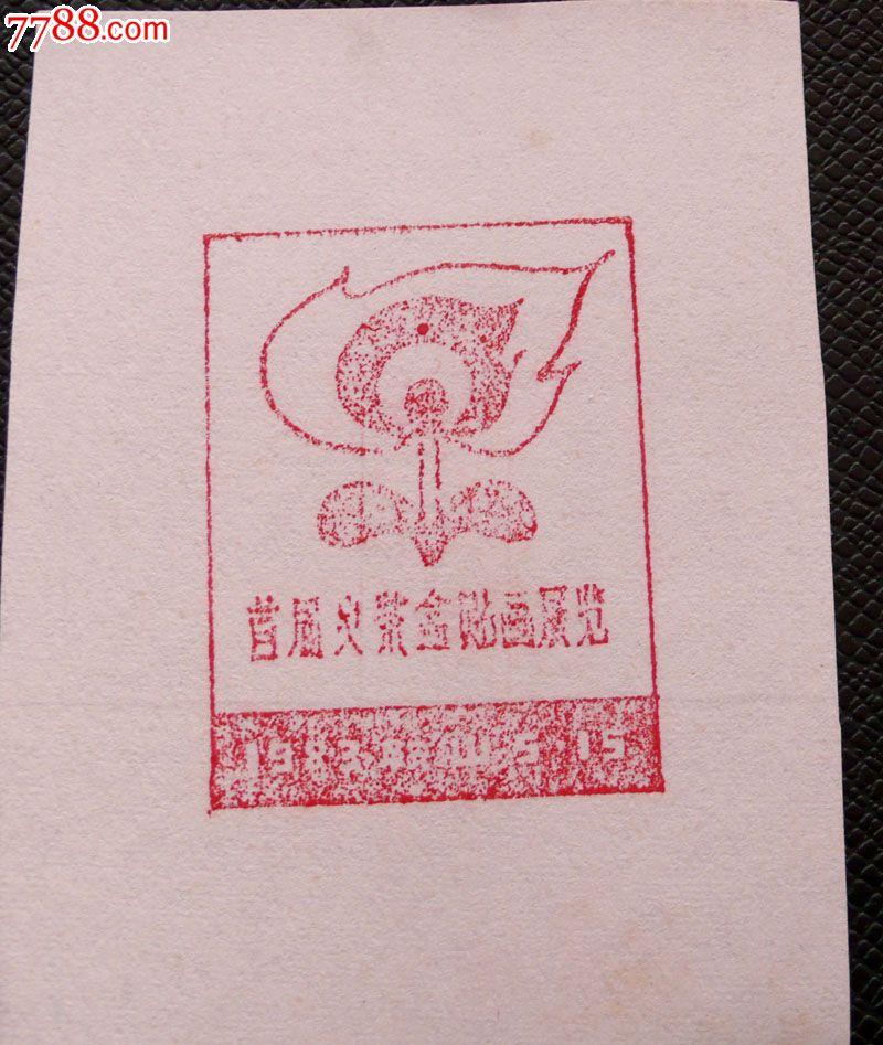 首届火柴盒贴画展览1983鞍山