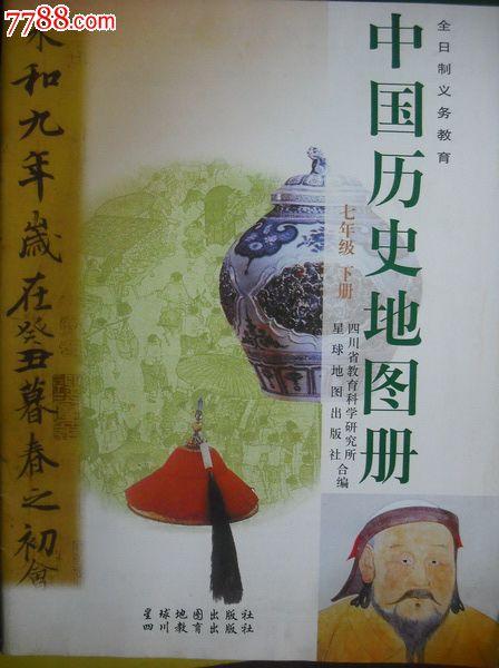 初中中国历史地图册课本.七年级上下册.八年级上册.教材教科书
