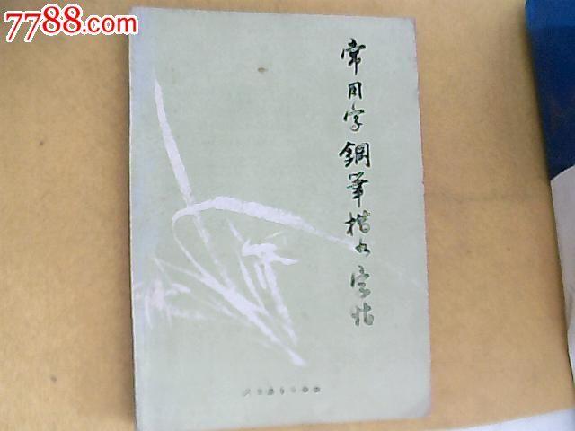 《常用字钢笔楷书字帖》封面设计题字华荣九90年9月一