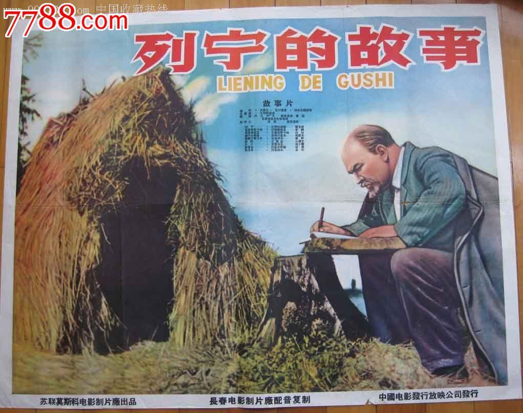 电影海报《故事的电影》采购员列宁图片