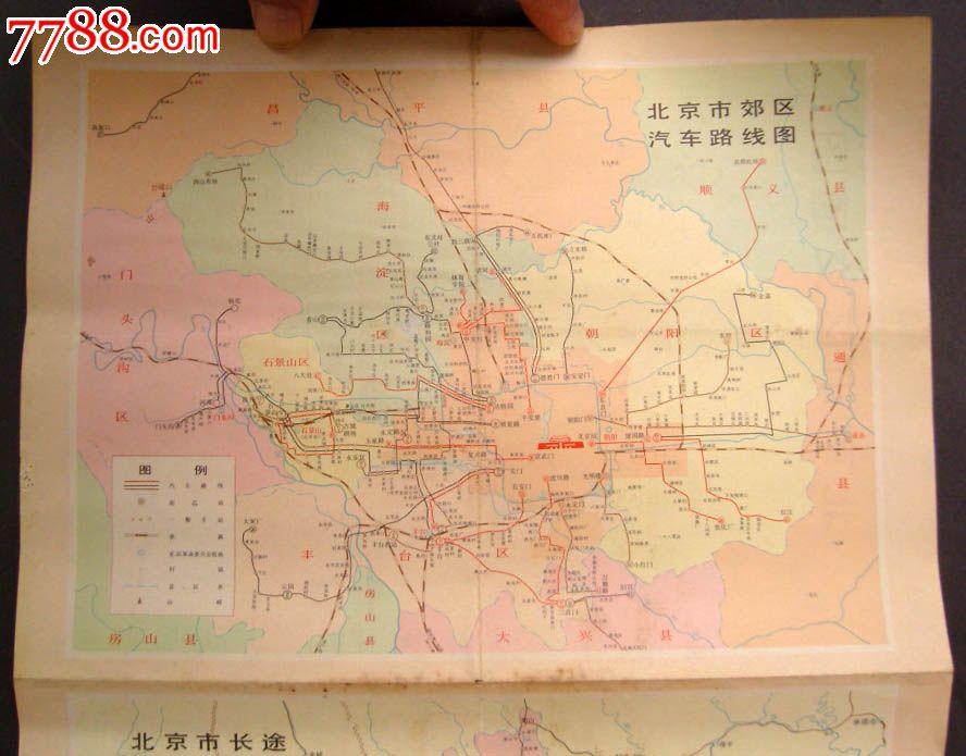 文革地图/北京市文革地图/1969年版,1973年印刷