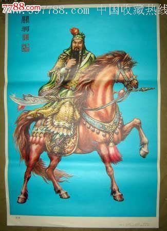 关羽-价格:75元-se21665797-年画/宣传画-零售-中国
