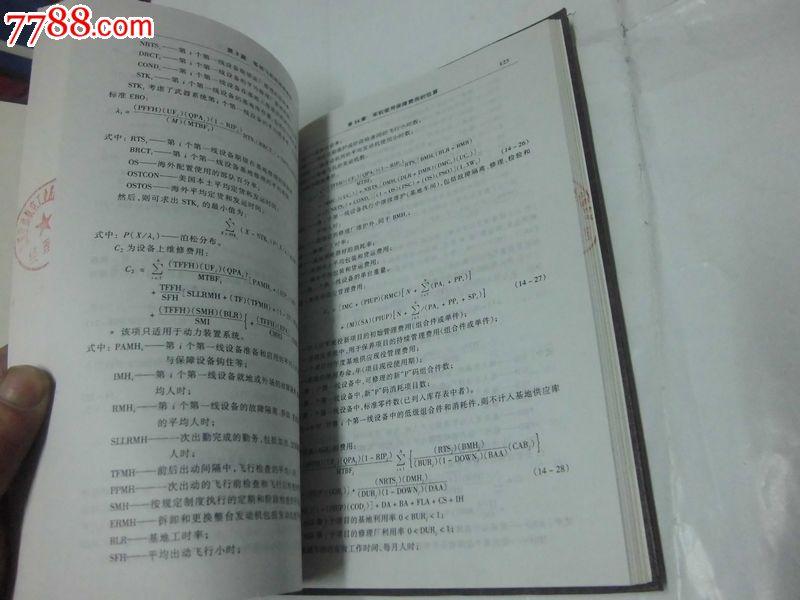 飞机设计手册22:技术经济设计(精装)