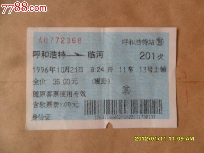 呼和浩特--临河蓝版火车票_价格10元_第1张_中国收藏热线