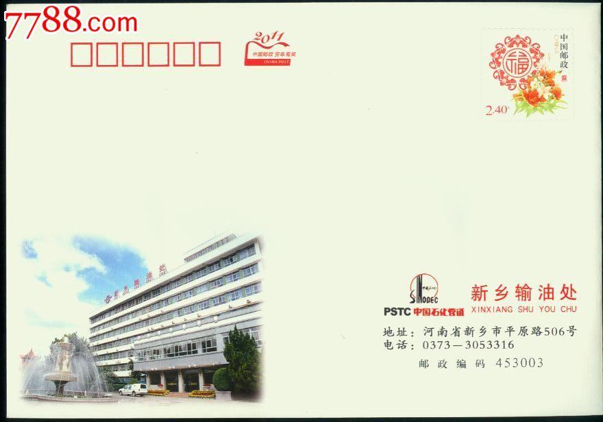 2011年--中国石化管道--新乡输油处--统计植物cad邮资图纸快速贺年图片