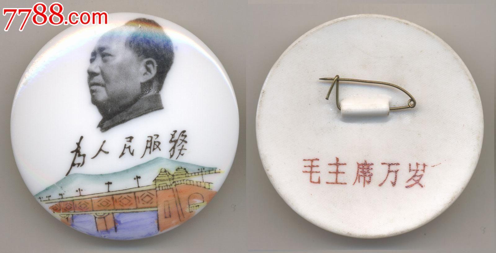 52mm南京长江大桥手绘瓷章98品
