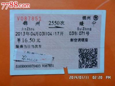 锦州-绥中_价格1.2元_第1张