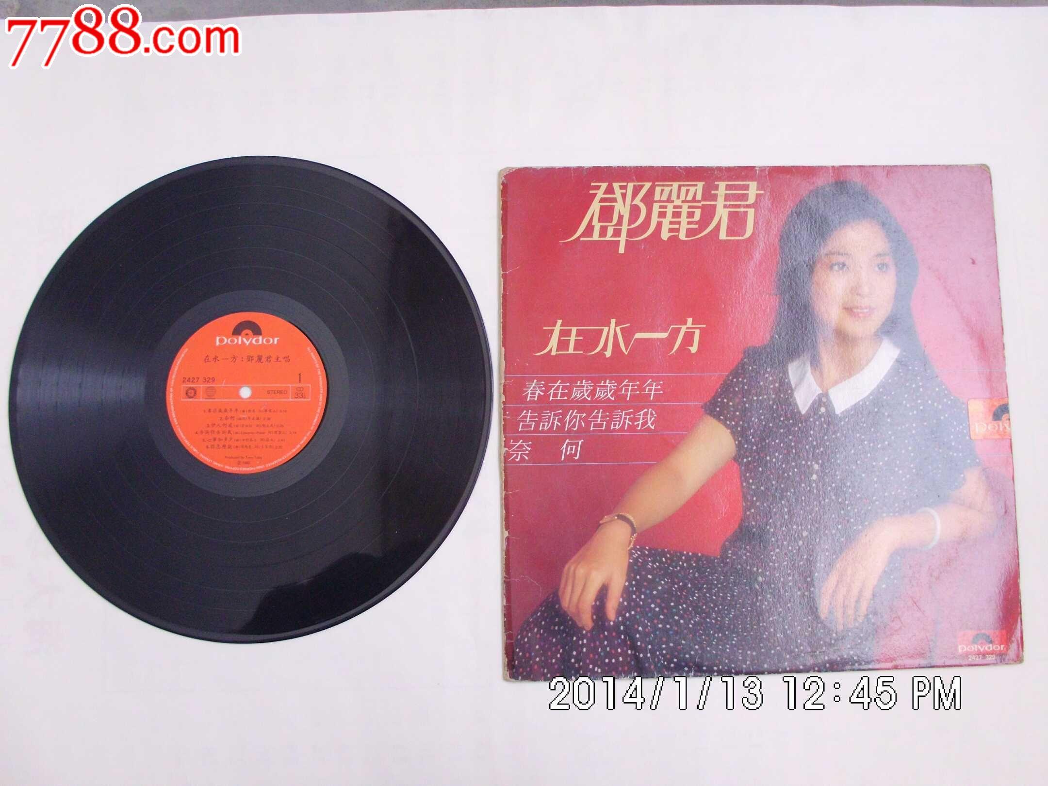 在水一方邓丽君主唱黑胶唱片