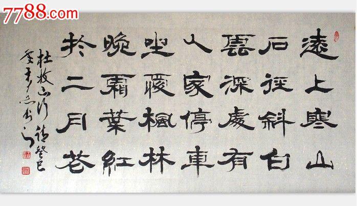 名家书法*中国书法艺术家协会理事木原先生*隶书《山行》出清狂甩啦!图片