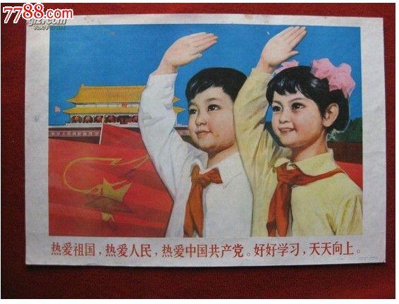 教育宣传画2开《热爱祖国热爱人民···》一人民