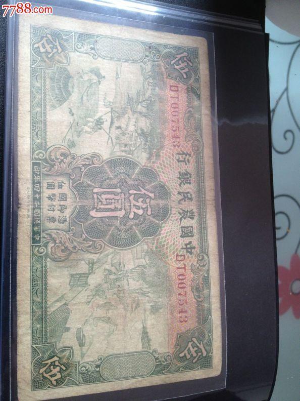 民国币_价格500元【江南藏金阁】_第1张_中国收藏热线