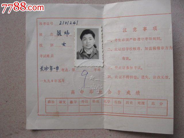 长沙市1990年高中毕业考准考证-价格:5元-s高中部国际v价格广东省班中学图片