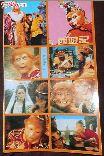 90年代怀旧贴纸贴画不干胶电视剧西游记5版图片