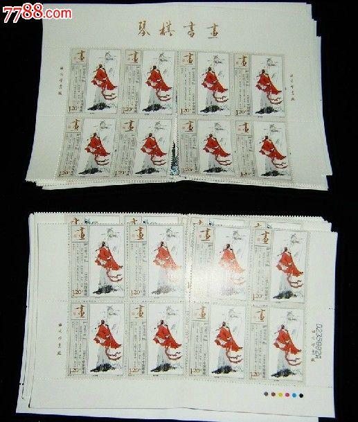 2013范曾画琴棋书画特种邮票图片