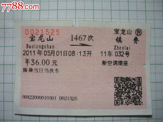 宝龙山-1467次-镇赉_价格3元